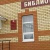 Пановская Сельская Библиотека