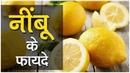 Benefits Of Lemon For Kidney Patient - नींबू के फायदे – Kidney Treatment In Delhi