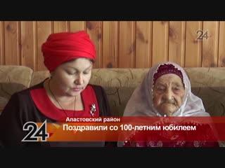 100-летний юбилей отметили две жительницы Апастовского района