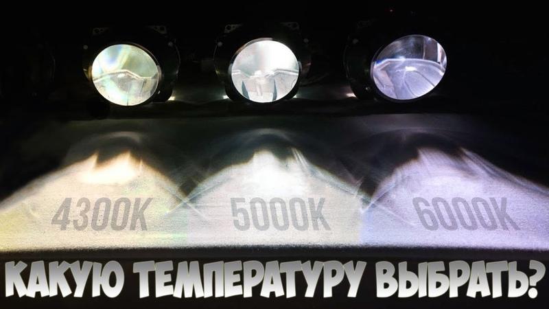 Как выбрать ксенон по температуре Разница между 4300К 5000К 6000К на примере ламп Vision HLB