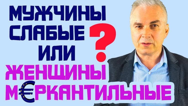 Меркантильная девушка или слабый мужчина Александр Ковальчук
