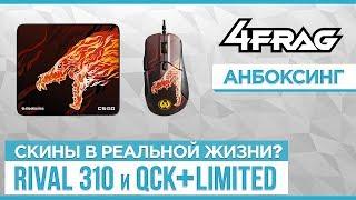 Анбоксинг Rival 310 и Qck Limited Howl Edition Скины в реальной жизни!?