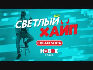 Светлый хайп - cream soda