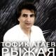 Тофик Агаев - Лейла