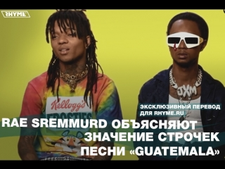 Rae sremmurd объясняют значение строчек песни «guatemala» (переведено сайтом )