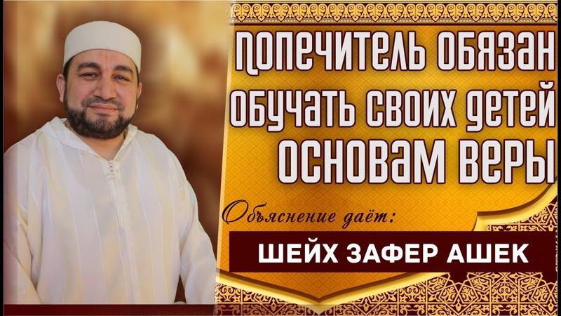 Попечитель обязан обучать своих детей основам веры - шейх Зафер Ашек