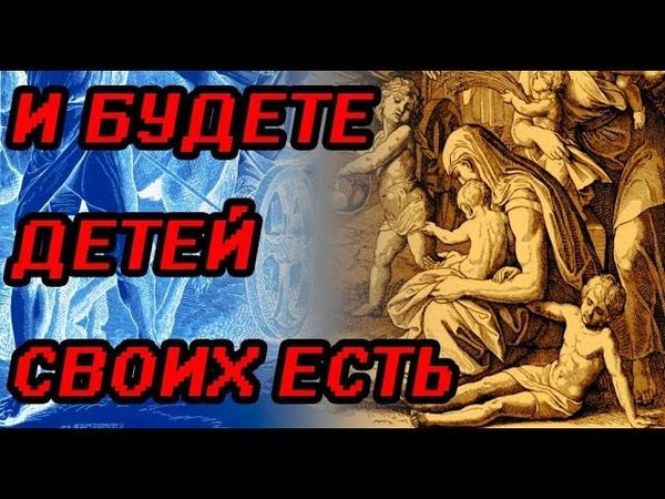 1 4 Бог грозит ч 1 будете есть плоть сынов ваших Чис 26 29 КАРЫ БОЖЬИ