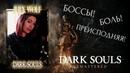 DARK SOULS: REMASTERED ➤ НИЩИЙ В ДЕЛЕ НА ПРЕДЕЛЕ 3 | БОССЫ! БОЛЬ! ПРЕИСПОДНЯЯ!