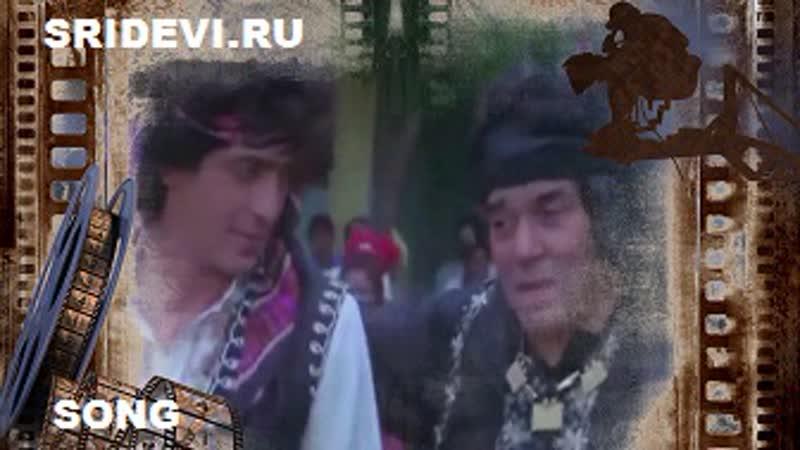 Песня Ishvar Bolo, Allaah Bolo Chaahe Bolo Raam из фильма Naaka Bandi (hindi, 1990)