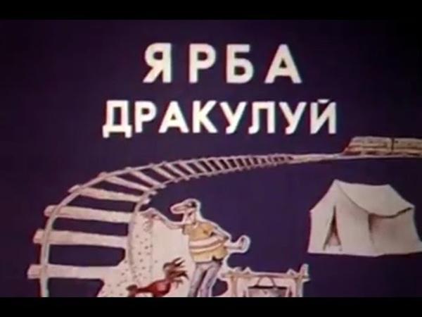 IARBA DRACULUI în regia lui Tudor Tătaru (1988)