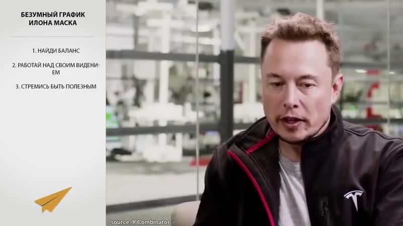 Безумный График Илона Маска - Как Стать Следующим Илоном Маском