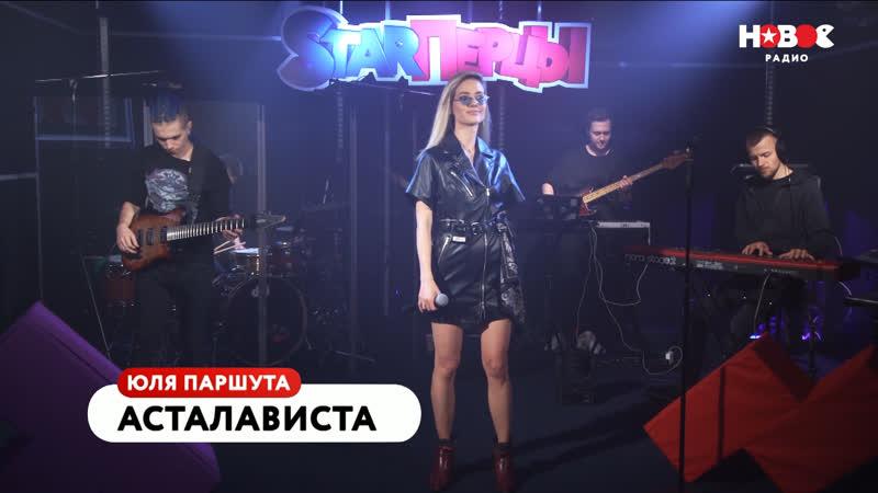 ЮЛЯ ПАРШУТА (LIVE) - АСТАЛАВИСТА | STARПЕРЦЫ | НОВОЕ РАДИО