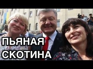 Порошенко вкрай обнаглел и набухался в Кировограде прямо на людях - Семченко