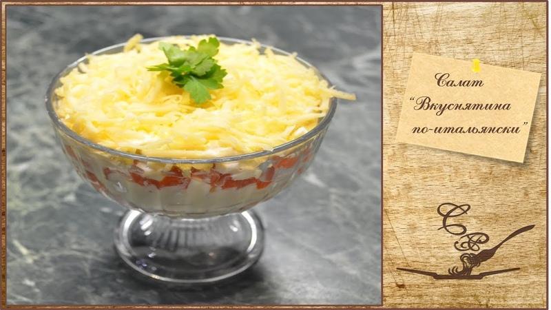 Как сделать салат Вкуснятина по итальянски Простые салаты Салат с курицей Семейные рецепты
