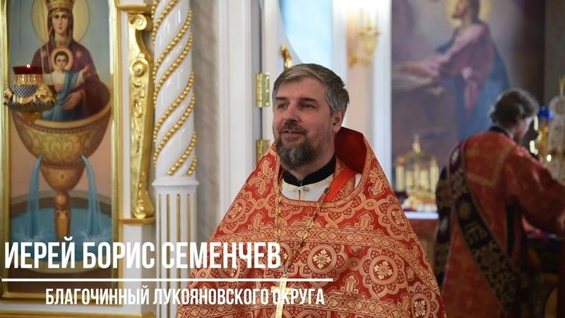 Иерей Борис Семенчев. Проповедь в пятницу Светлой седмицы