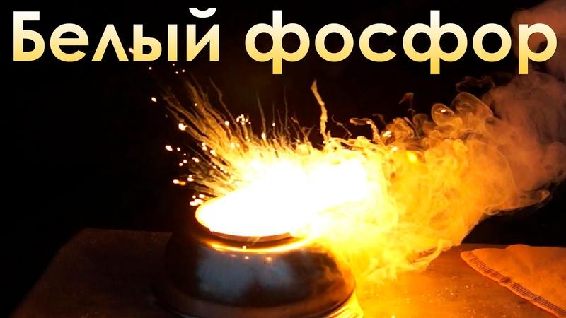 Как горит белый фосфор и насколько он опасен