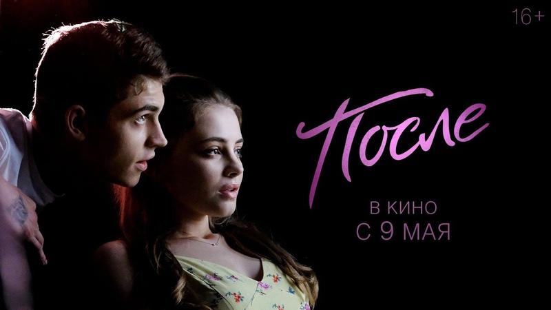 ПОСЛЕ Тизер трейлер В кино с 9 мая