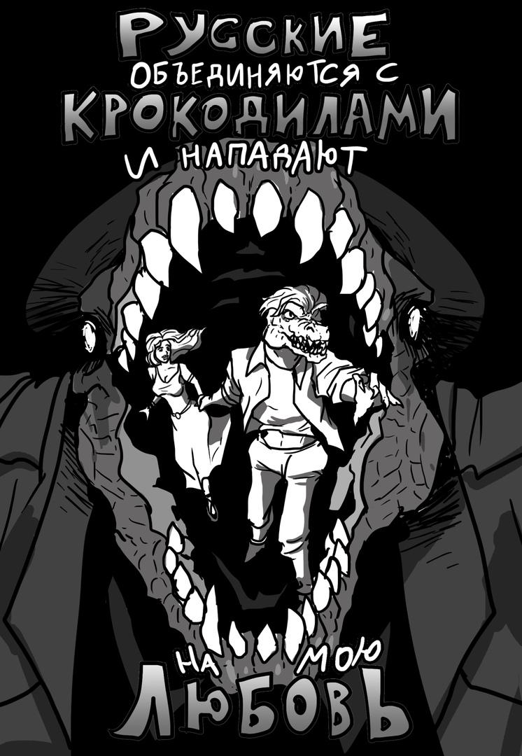 «Русские объединяются с Крокодилами и нападают на Европу», изображение №7