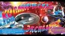 Приглашение в игру-квест Космическая экспедиция