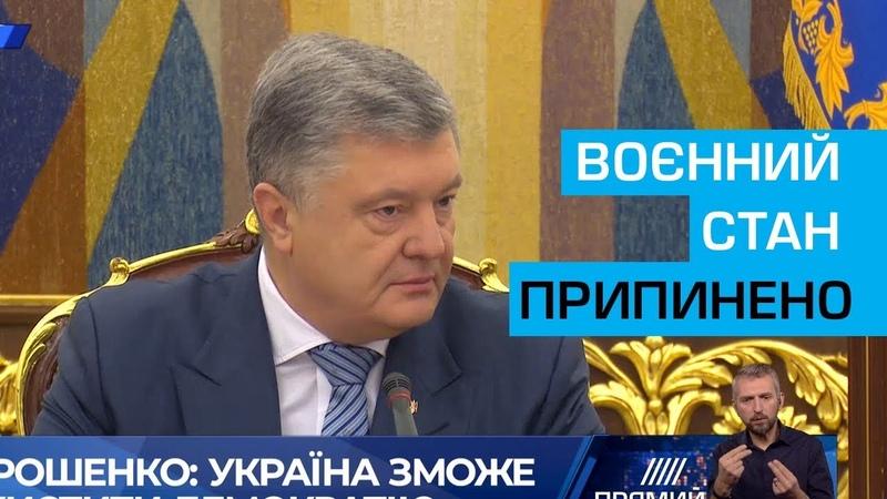Воєнний стан в Україні припиняється, це моє принципове рішення Порошенко
