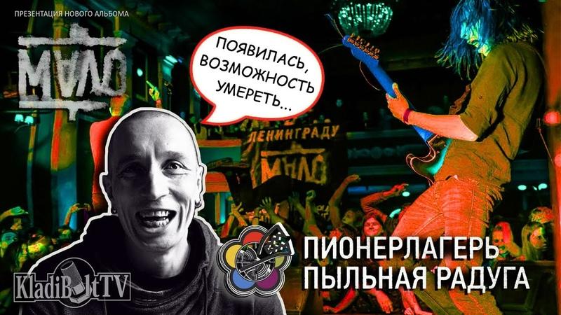 Интервью с гр Пионерлагерь Пыльная Радуга ППР и зритель 17 11 KladiBoltTV 18
