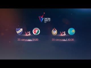 Zvezda Handball Cup. Финальный игровой день. Утренняя сессия