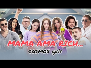 Cosmos girls — mama ama rich