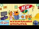 Три Кота книги игры для детей 1 серия Музыкальная открытка видео смотреть онлайн бесплатно