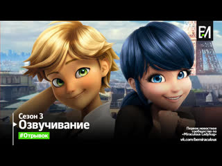 Miraculous tales of ladybug & cat noir – season 3 | dubbingbrothers working on brand-new episodes