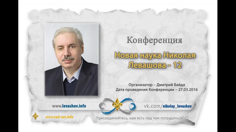 Новая наука Николая Левашова - 12 (27.03.2016) Д.Байда