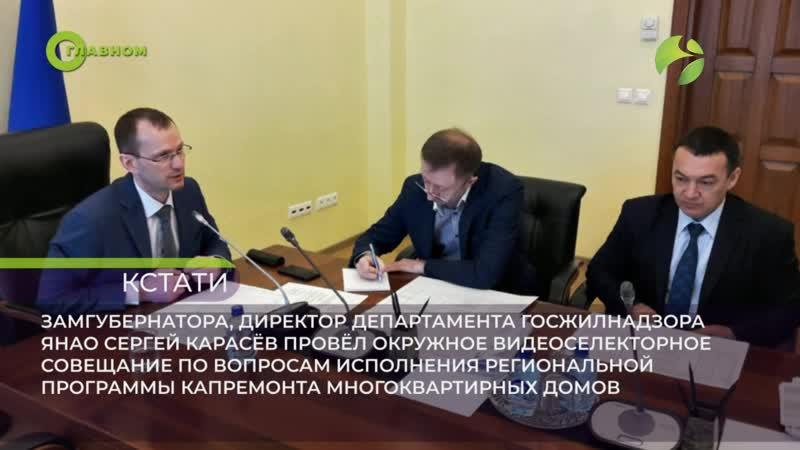 О главном. Капремонт. ОГТРК Ямал-Регион