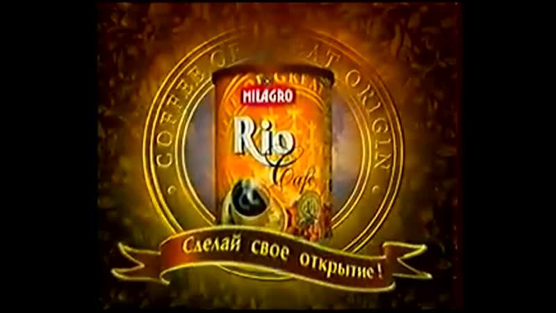 (staroetv.su) Реклама (ОРТ, 11.03.2000)
