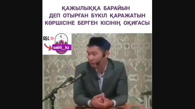 Кабылбек