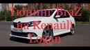 Kit комплект BraZ на Renaul Logan фаза 2