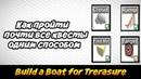 Как пройти почти все квесты в Build a Boat for Treasure ROBLOX перезалив
