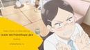 Сезон беспокойных дев Araburu Kisetsu no Otome domo yo Trailer