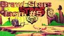 5 часть Brawi stars