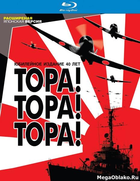 Тора! Тора! Тора! / Tora! Tora! Tora! [Extended Japanese Cut] (1970/BDRip/HDRip)