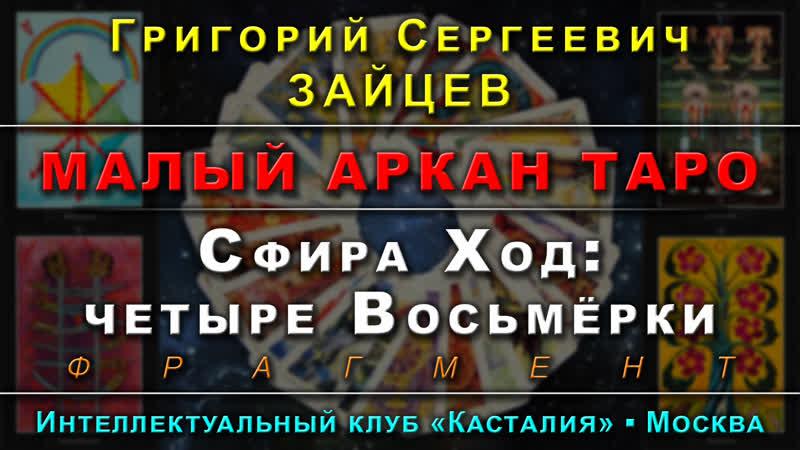 Лекция №3: Сфира Ход и 4 Восьмёрки [демо] Курс: Малый Аркан Таро   Григорий Зайцев   Касталия