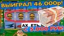 КАК ВЫИГРАТЬ 46000 рублей с 5000 МАЛЕНЬКИЙ ДЕП - КРУПНЫЙ ЗАНОС!