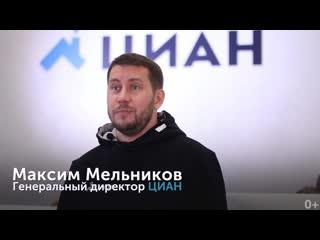 Приглашение на callday 2019 от максима мельникова, циан