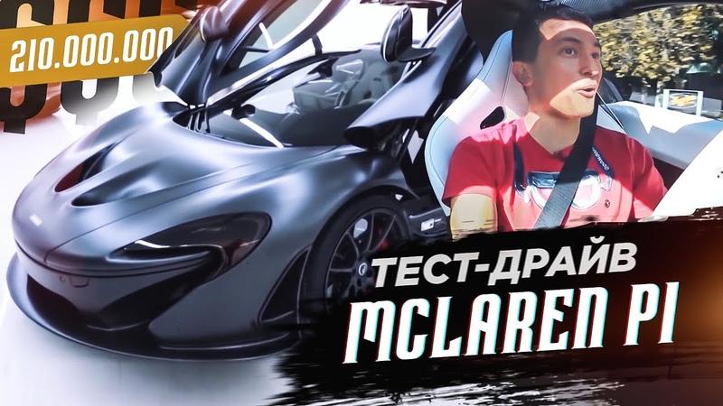 916 л.с. McLaren P1 за... 210 МЛН! ПЕРВЫЙ ТЕСТ с Manny Khoshbin! АВТОКОЛЛЕКЦИОНЕРЫ. СARCOLLECTORS