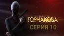 Следователь Горчакова 10 серия Интер