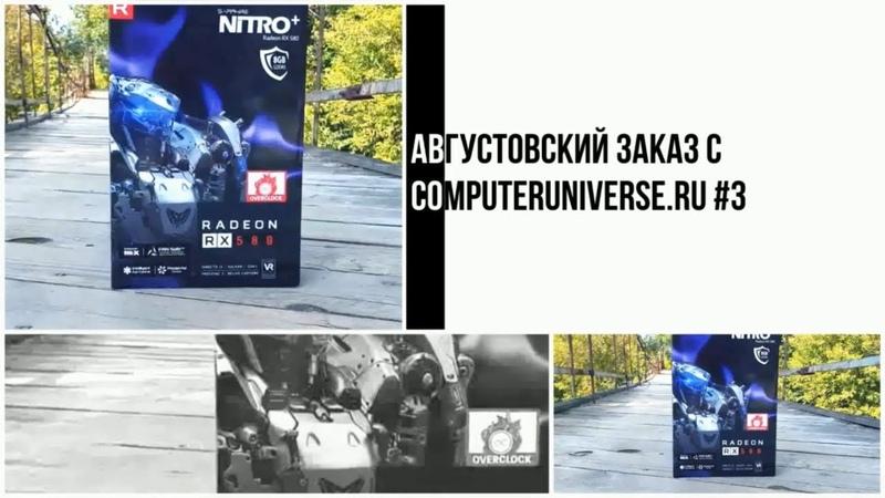 Третий августовский заказ с computeruniverse.ru (2018)