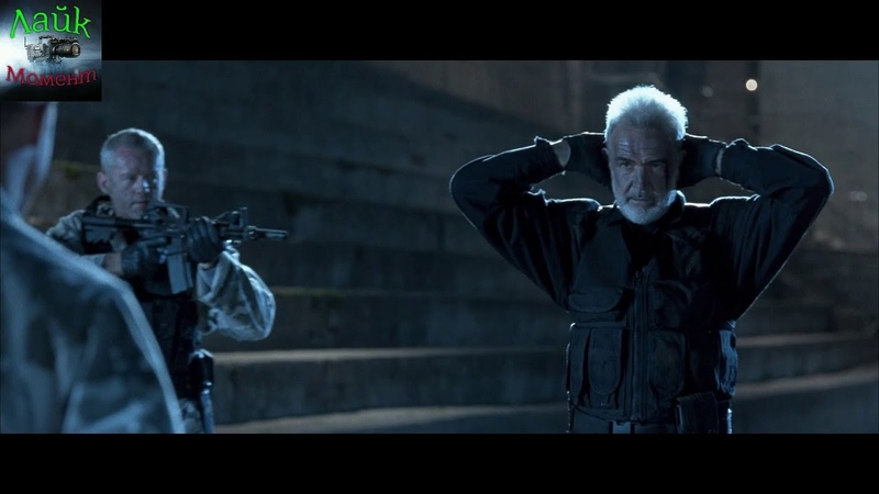 «Капинат Джон Патрик Мэйсон секретная служба её величества королевы» фильм Скала(1996)HD