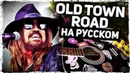 Old Town Road - Перевод на русском Lil Nas X, Billy Ray CyrusAcoustic Cover от Музыкант вещает