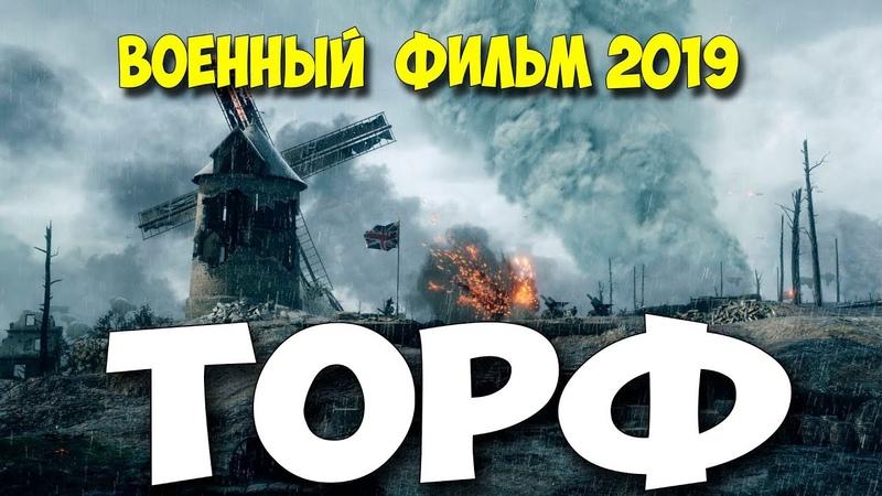 ФИЛЬМ 2019 порвал третий рейх! ** ТОРФ ** Военные фильмы 2019 новинки HD 1080P