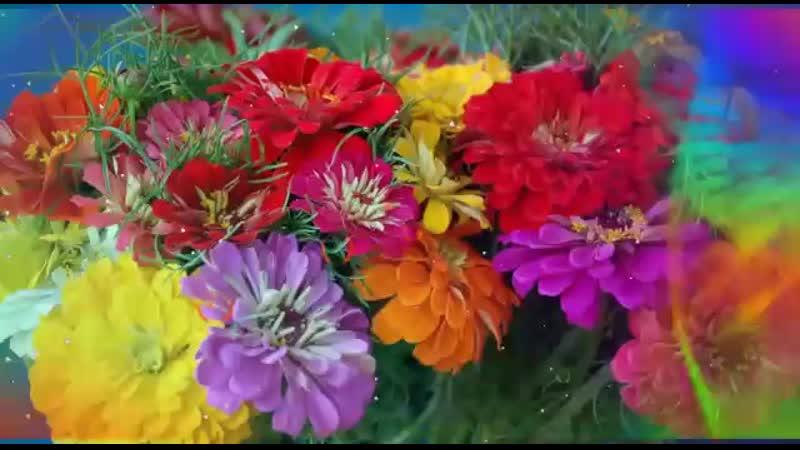 Пусть день наполнится цветами