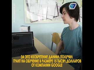 Школьник-изобретатель из Екатеринбурга разработал автоматический сурдопереводчик