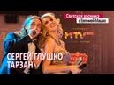 Светская хроника с Евгенией Машко Тарзан Сергей Глушко